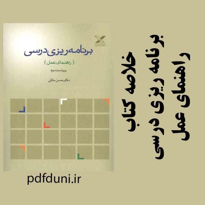 دانلود جزوه خلاصه کتاب برنامه ریزی درسی (راهنمای عمل) - حسن ملکی - علوم تربیتی پیام نور - pdf