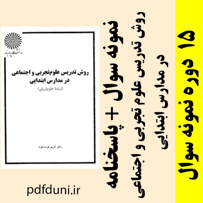 دانلودآرشیو نمونه سوالات کتاب روش تدریس علوم تجربی و اجتماعی در مدارس ابتدایی - علوم تربیتی پیام نور -pdf
