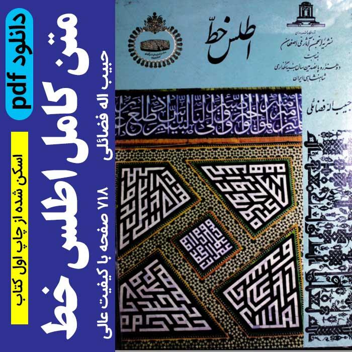 دانلود کتاب اطلس خط تالیف حبیب الله فضائلی - pdf - شامل 718 صفحه اسکن شده با کیفیت عالی