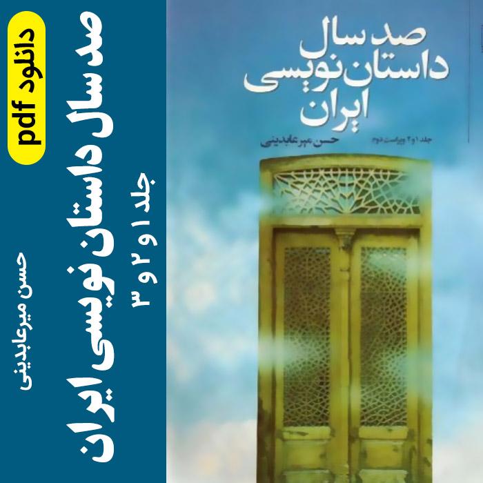 دانلود کتاب صد سال داستان نویسی ایران - حسن میرعابدینی - pdf جلد 1 و 2 و 3