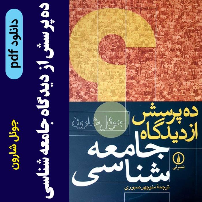 دانلود کتاب: ده پرسش از دیدگاه جامعهشناسی pdf --- جوئل شارون