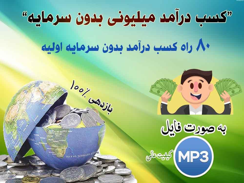 کسب درآمد میلیونی بدون سرمایه