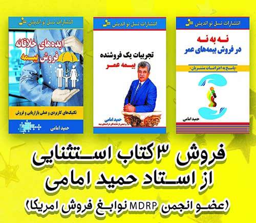 دانلود بهترین کتاب ها در خصوص فروش بیمه عمر