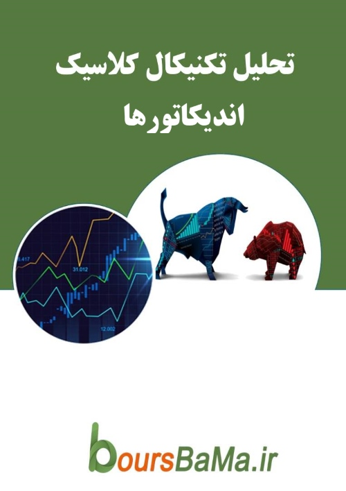 آموزش تحلیل بازار بورس/ بخش دوم