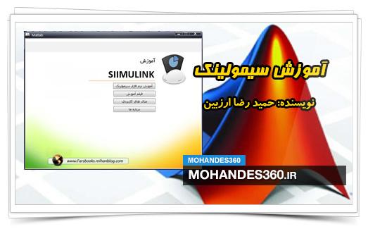 آموزش سیمولینک (SIMULINK)