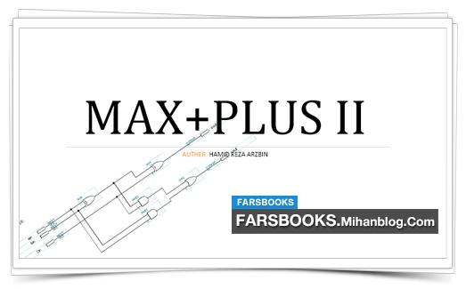 گزارش کار آزمایشگاه MAX PLUS II