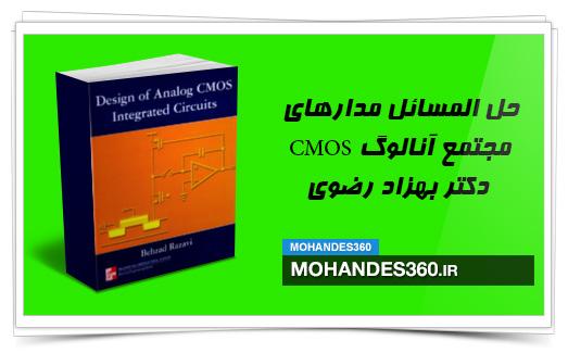 حل المسائل طراحی مدار های مجتمع آنالوگ CMOS دکتر