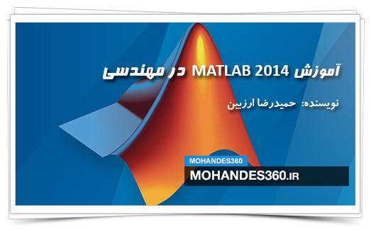 آموزش MATLAB 2014 در مهندسی