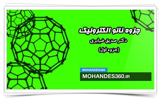 جزوه نانو الکترونیک - دکتر صدیق ضیابری (جزوه اول)