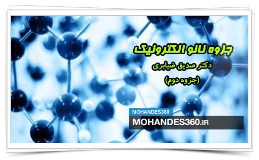 جزوه نانو الکترونیک - دکتر صدیق ضیابری (جزوه دوم)