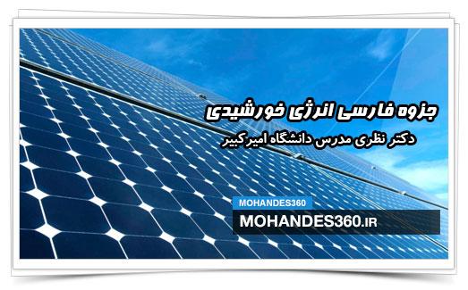 جزوه فارسی انرژی خورشیدی دکتر نظری مدرس دانشگاه امیرکبیر