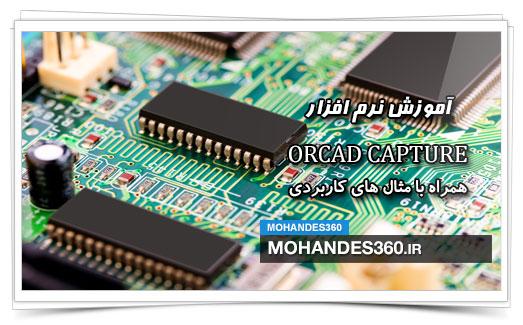 آموزش نرم افزار ORCAD CAPTURE همراه با مثال های کاربردی