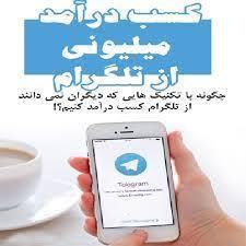 آموزش کسب درآمد روزانه1/5میلیون از تلگرام