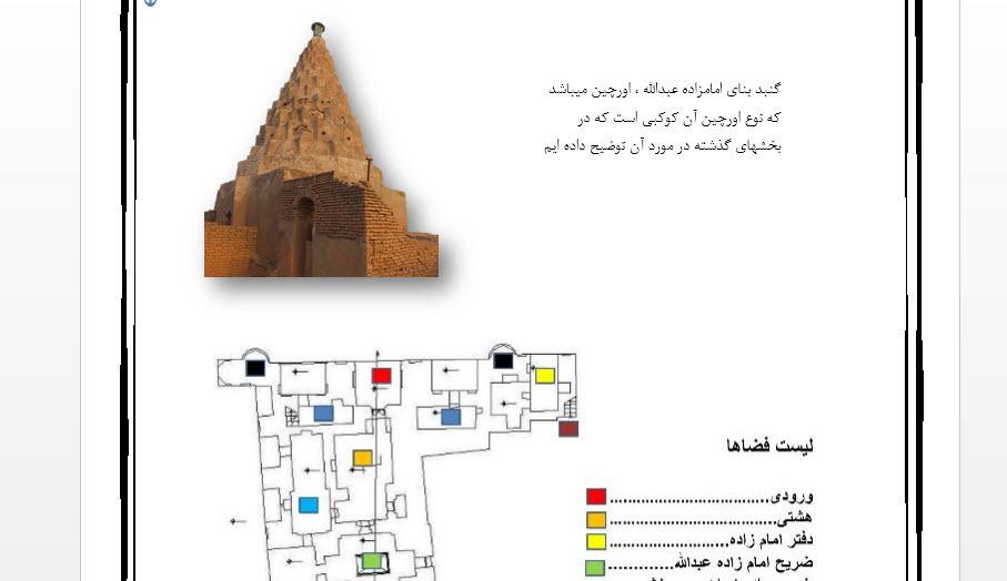 پروژه مرمت امامزاده عبدالله
