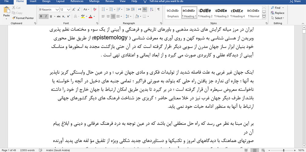 مقاله معماری اسلامی