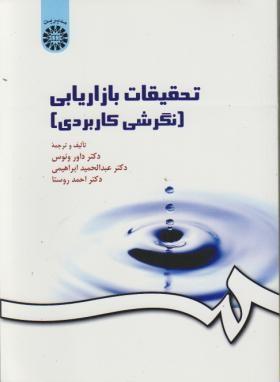 خلاصه فصل 3 کتاب تحقیقات بازاریابی سه استاد