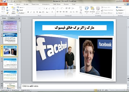 پاورپوینت درس بازاریابی با موضوع بازاریابی توسط شبکه های اجتماعی