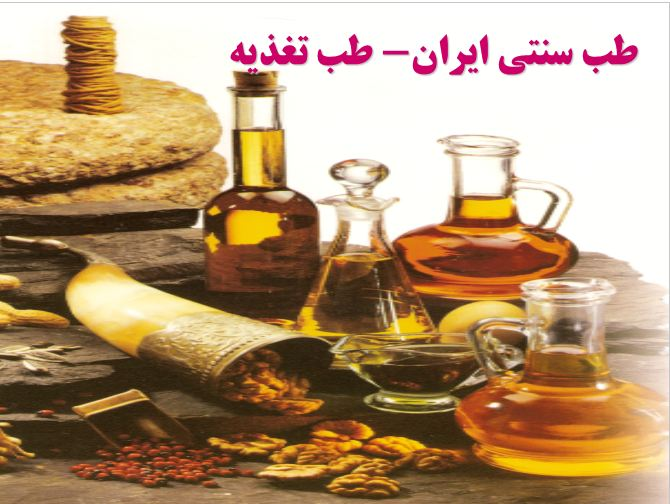 کاملترین پاورپوینت آموزش طب سنتی ایران 113 صفحه