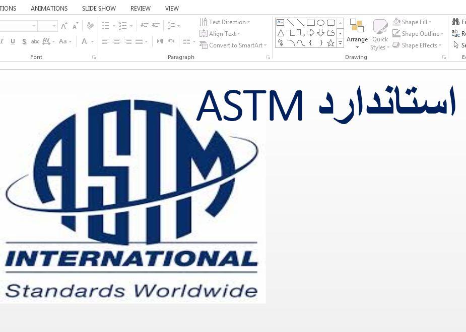 پاورپوينت استاندارد ASTM و علل نامگذاري آن 15صفحه