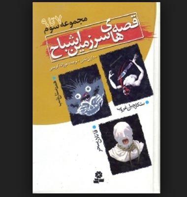 کتاب قصه های سرزمین اشباح نوشته دارن شان به صورت اسکن شدهpdf