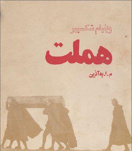 عنوان کتاب:هملت به همراه نسخه ی انگلیسی PDF