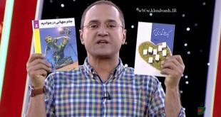 دانلود رایگان 2 کتاب جام جهانی در جوادیه و یک عاشقانه ی آرام