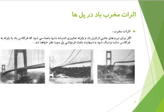 عنوان پاورپوینت: اثرات باد و بارگزاری  بر روی پل ها    12صفحه