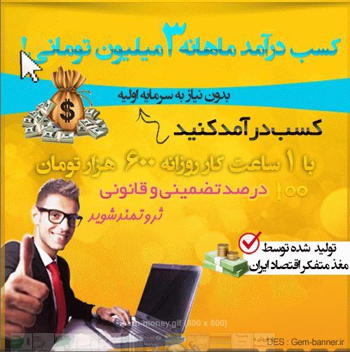 پکیج آموزش کسب درآمد میلیونی نوشته هادی طلوعی