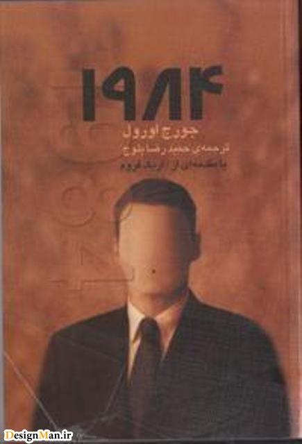رمان 1984 جورج اورول