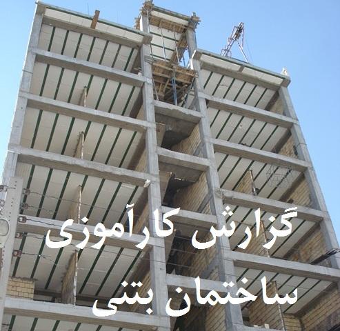 کار آموزی ساختمان بتنی