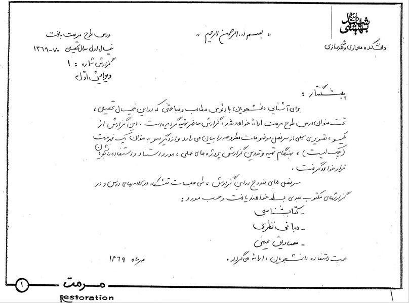 جزوه دست نویس و قدیمی درس طرح مرمت بافت دانشکده معماری و شهرسازی دانشگاه شهید بهشتی 1369