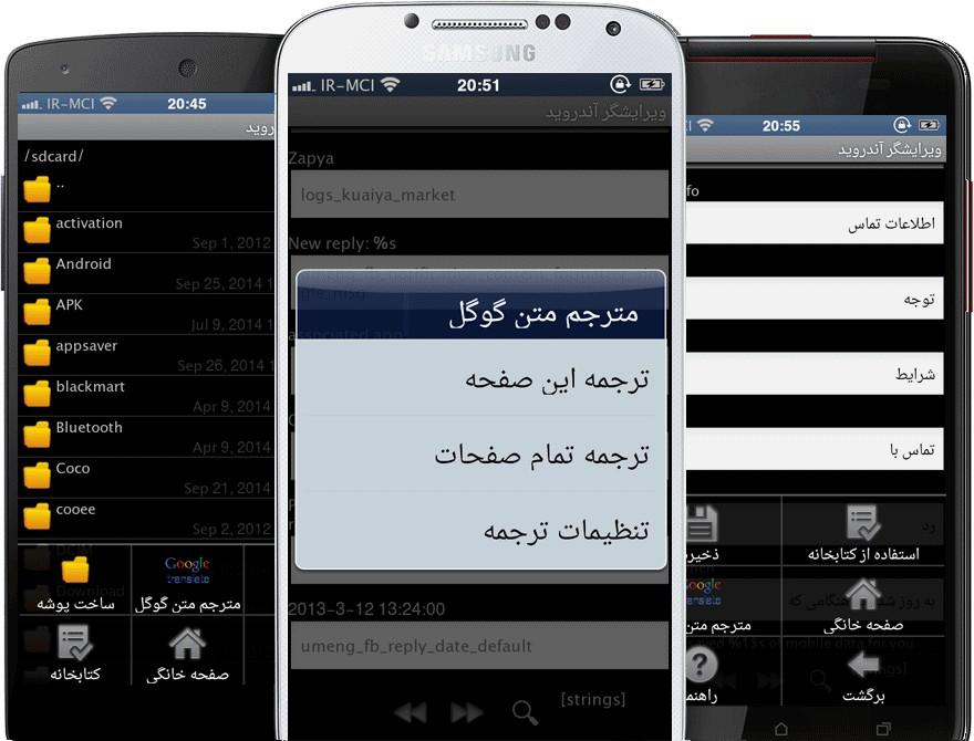 دانلود نرم افزار ویرایش برنامه های اندرویدو ios (برای موبایل)