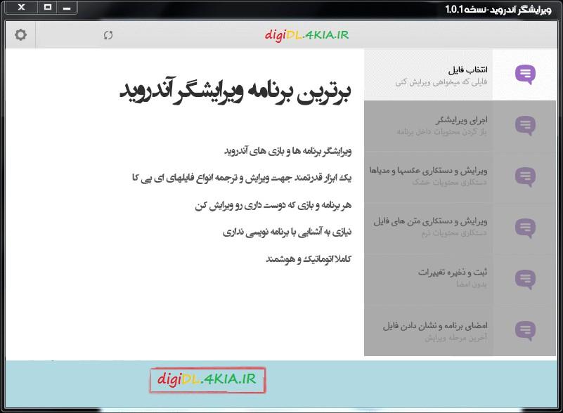 ویرایش برنامه های آندروید - نسخه ویندوز - فارسی-دائمی