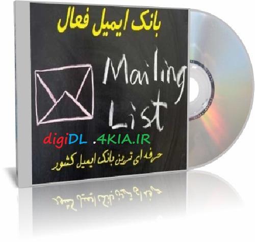 دانلود بانک ایمیل ایرانی – 185,000,000 ایمیل ایرانی (بروز شده در دیماه 1393) + 5,000,000 ایمیل بین المللی جهت ارسال ایمیل تبلیغاتی