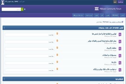 دانلود اسکریپت قدرتمند انجمن ساز فارسی پاور بولتین