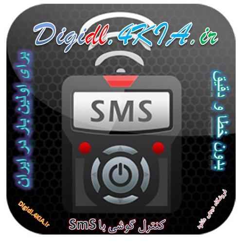 کنترل حرفه ای تلفن با Control phone with SMS _ SMS