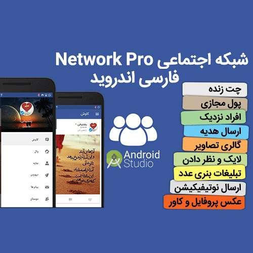 سورس شبکه اجتماعی فارسی حرفه ای اندروید استدیو (Network Pro)