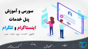 آموزش ساخت پنل خدمات اینستاگرام و تلگرام | سورس کامل