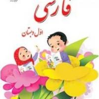 دانلود پاورپوینت درس 5 پنجم فارسی اول دبستان
