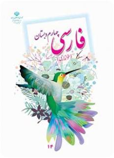 دانلود پاورپوینت درس اول آفریدگار زیبایی فارسی پایه چهارم دبستان