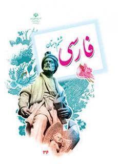 دانلود پاورپوینت داستان من و شما درس چهارم فارسی پایه ششم دبستان