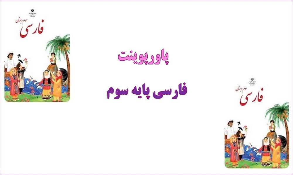 پاورپوینت آسمان آبی درس 3 فارسی سوم دبستان