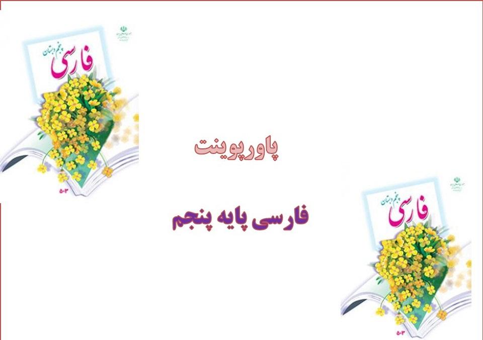 پاورپوینت چنار و کدوبن درس 5 فارسی پایه پنجم دبستان