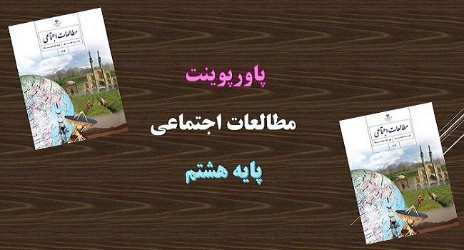 پاورپوینت ورود اسلام به ایران درس 11 مطالعات اجتماعی هشتم