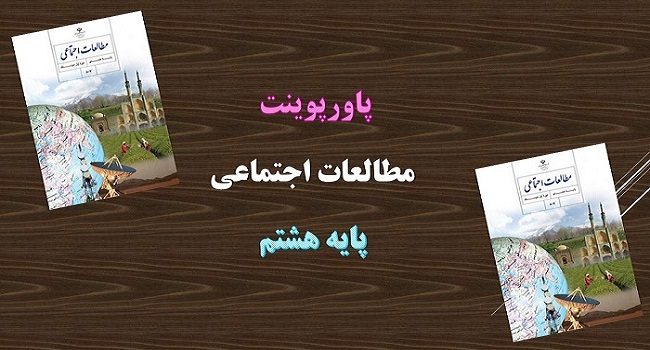 پاورپوینت میراث فرهنگی ایران در عصر سلجوقی درس 14 مطالعات اجتماعی هشتم