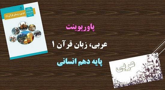 پاورپوینت درس هشتم الدرس الثامن عربی دهم انسانی