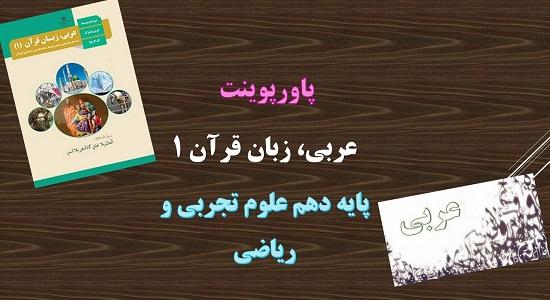 پاورپوینت درس 2 الدرس الثانی عربی 10 علوم تجربی و ریاضی