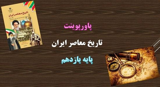 پاورپوینت زمینه ها و هدف های اصلاحات آمریکایی در ایران درس 16 تاریخ پایه 11