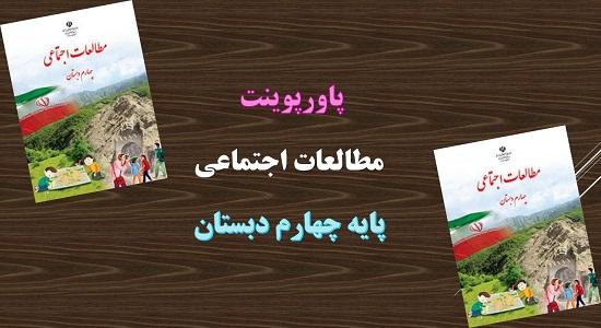 پاورپوینت نواحی آب و هوایی ایران درس 17 مطالعات اجتماعی پایه چهارم