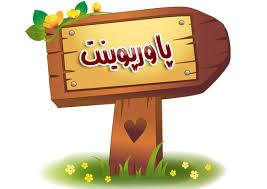 پاورپوینت مروری بر خطبه عید غدیر